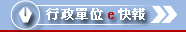 Image:Enews-button-a04-行政.jpg