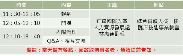 Image:人際.png